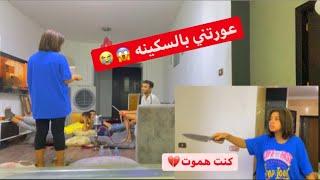 كسرت شقه هبه مبروك و عبد الرحمن | مقلب الاستفزاز (اقوي مقلب في اليوتيوب )😱💔