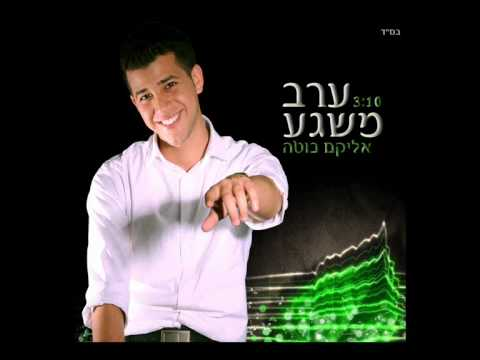אליקם בוטה ערב משגע | Elikam Buta Gorgeous Evening