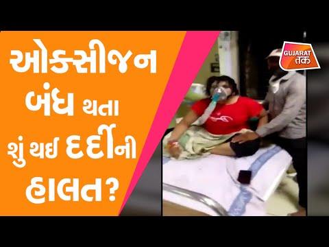 Viral Video : Oxygen બંધ થઈ જતા શું થઈ દર્દીની હાલત | Rajkot | Gujarat Tak