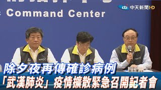 【全程影音】新增2例確診!武漢女陸客發燒就醫 疾管署緊急召開記者會