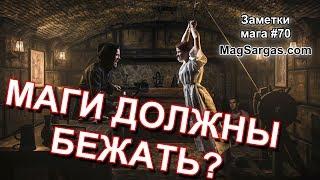 Маги Должны Бежать из России? - Эмиграция из России - Маг Sargas
