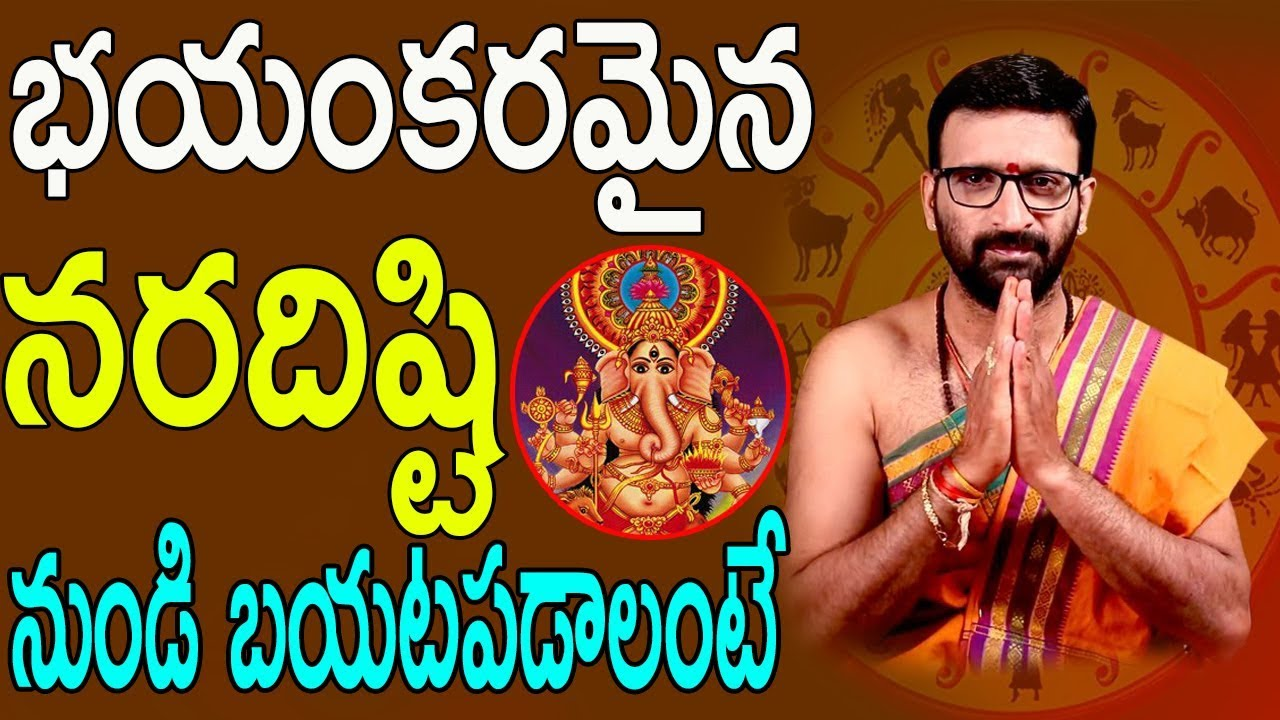 How To Get Rid From Nara Disti | Remedies and Prevention of Nara Dishti|  #Naradisti |AstroSyndicate