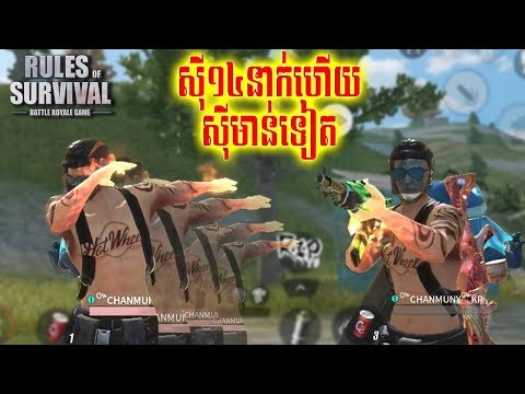Rules Of Survival-14Kill With Rank #1 (Squad)-CHAHANMUNY
