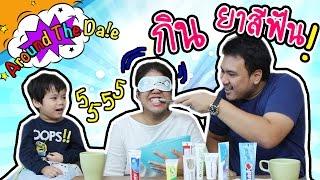 blindfold-toothpaste-taste-test-chellenge-around-the-dale