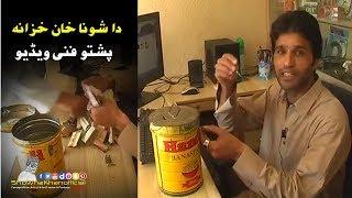 One Of My Childhood Video | Funny Clip | Khazana