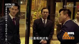 《普法栏目剧》 20190617 父亲节特别剧集·谎言的终点(下集)| CCTV社会与法