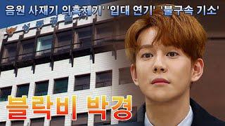 음원 사재기 의혹제기' '입대 연기'  '불구속 기소'  블락비 박경 | 유니콘 뉴스