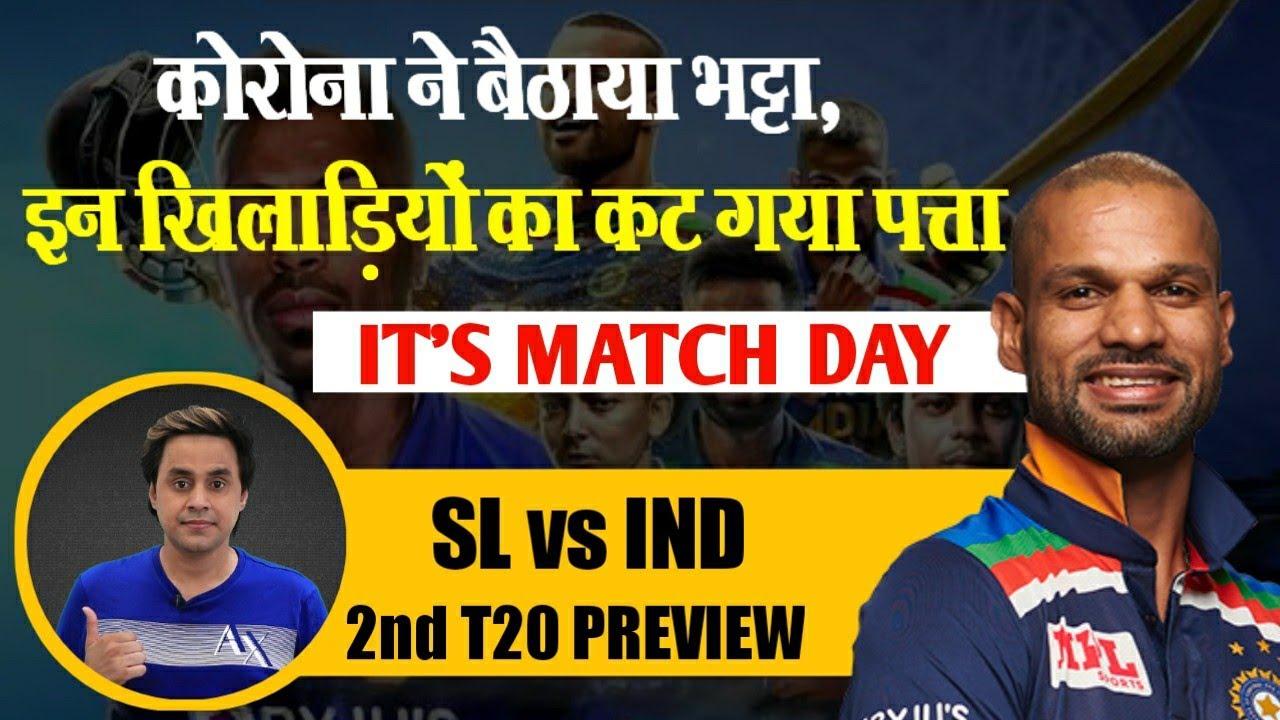 कोरोना के बाद दूसरा T20 आज, इन खिलाड़ियों को मिलेगा मौका   Shikhar Dhawan   SLvsIND   RJ Raunak