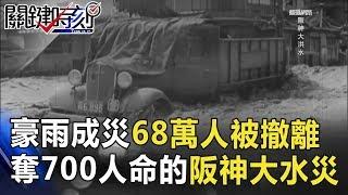 日本豪雨成災68萬人被撤離 80年前奪700人命的「阪神大水災」! 關鍵時刻 20180706-5 黃世聰 馬西屏 黃創夏