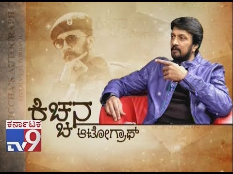Kiccha Sudeep's Shares His Memorable Moments Of His 22 Years Film Journey