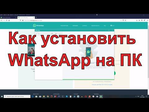 КАК УСТАНОВИТЬ WhatsApp на компьютер, ноутбук ● 2020