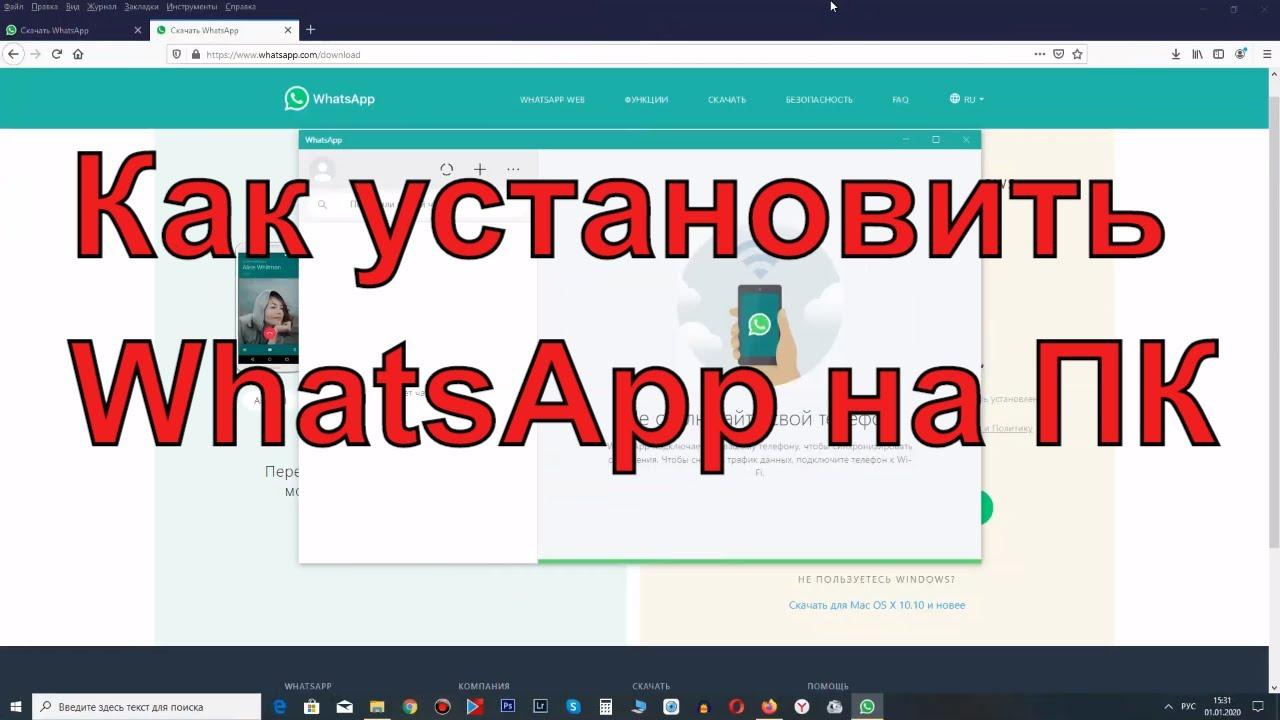 КАК УСТАНОВИТЬ WhatsApp на компьютер, ноутбук 2020 - YouTube