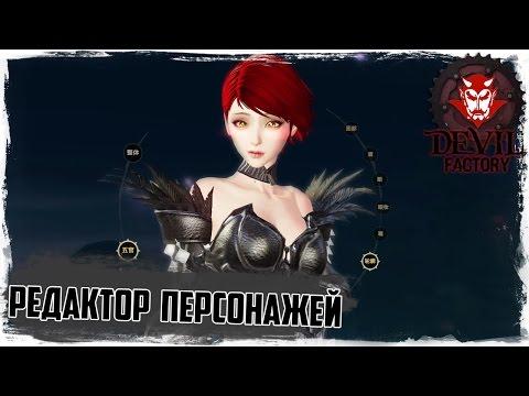Revelation Online. Редактор персонажей в игре.