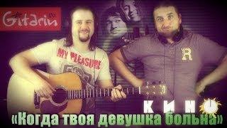 Когда твоя девушка больна - КИНО (В. Цой) / Как играть на гитаре (2 партии)? Аккорды, табы - Гитарин