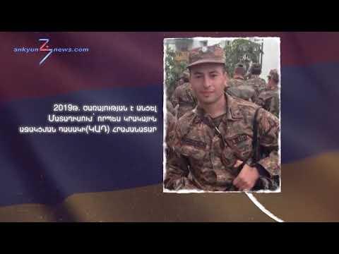 «Իմ հերոսը դու ես»․ հուշ-ցերեկույթ՝ նվիրված Գևորգ Կիրակոսյանին ու անմահացած բոլոր զինվորներին