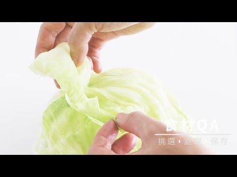 【食材保存】保鮮盒輕鬆保存高麗菜葉