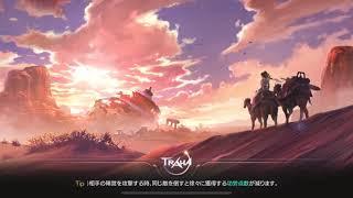 TRAHA(トラハ )3v3 闘技場②