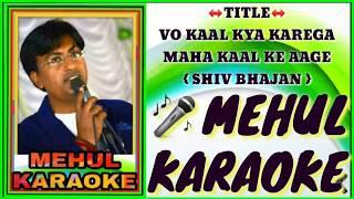 Shiv Bhajan. Vo kaal kya karega Maha kaal ke aage in full karaoke with lyrics by mehul karaoke