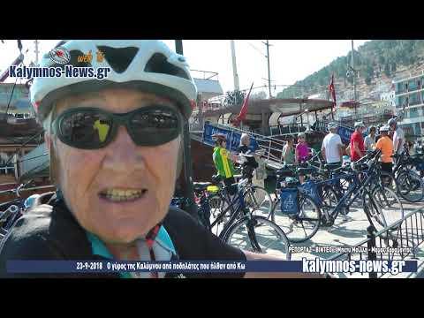 23-9-2018 Ο γύρος της Καλύμνου από ποδηλάτες που ήλθαν από Κω