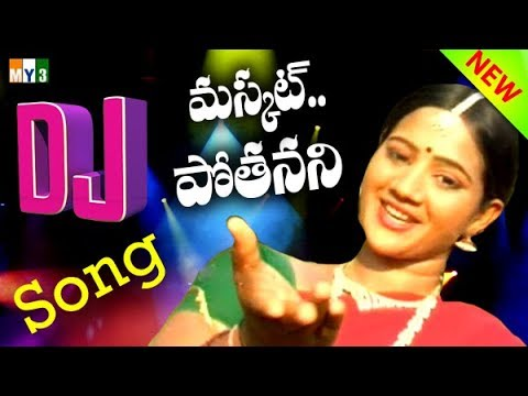 latest dj songs for dance | Muscat Pothanani Dj Song | latest non stop dj songs | latest dj songs
