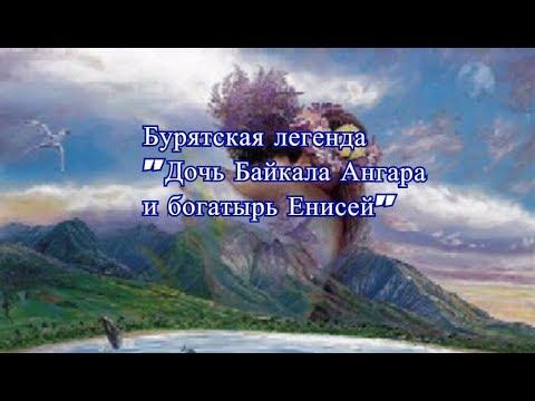 """Бурятская легенда """"Дочь"""