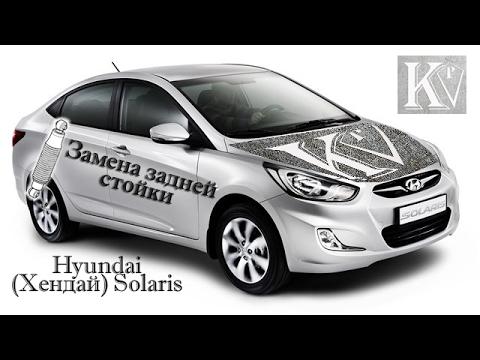 Задняя стойка Hyundai Solaris (2010-2017) [Замена]