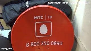 Тарелка МТС обзор