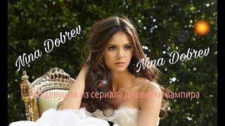 Топ 14 Самые красивые девушки из сериала дневники вампира!!!!!!