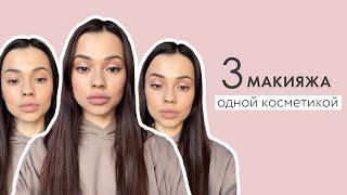 3 макияжа на косметике за 3000 р Быстрый макияж Дневной мейк на работу учебу Вечерний макияж