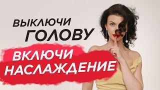 Отключи голову Включи Наслаждение Людмила Керимова вебинар Woman Insight запись