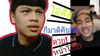 สอนเพื่อนชาวอินโดนีเซียพูดไทยครั้งแรก โคตรฮา!!!!