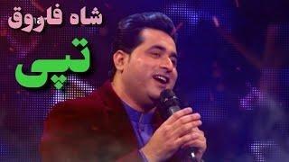 شاه فاروق نوی تپی♡Shah Farooq New Tapay 2020   Rasha Zra Me Na Sabregi   Pashto