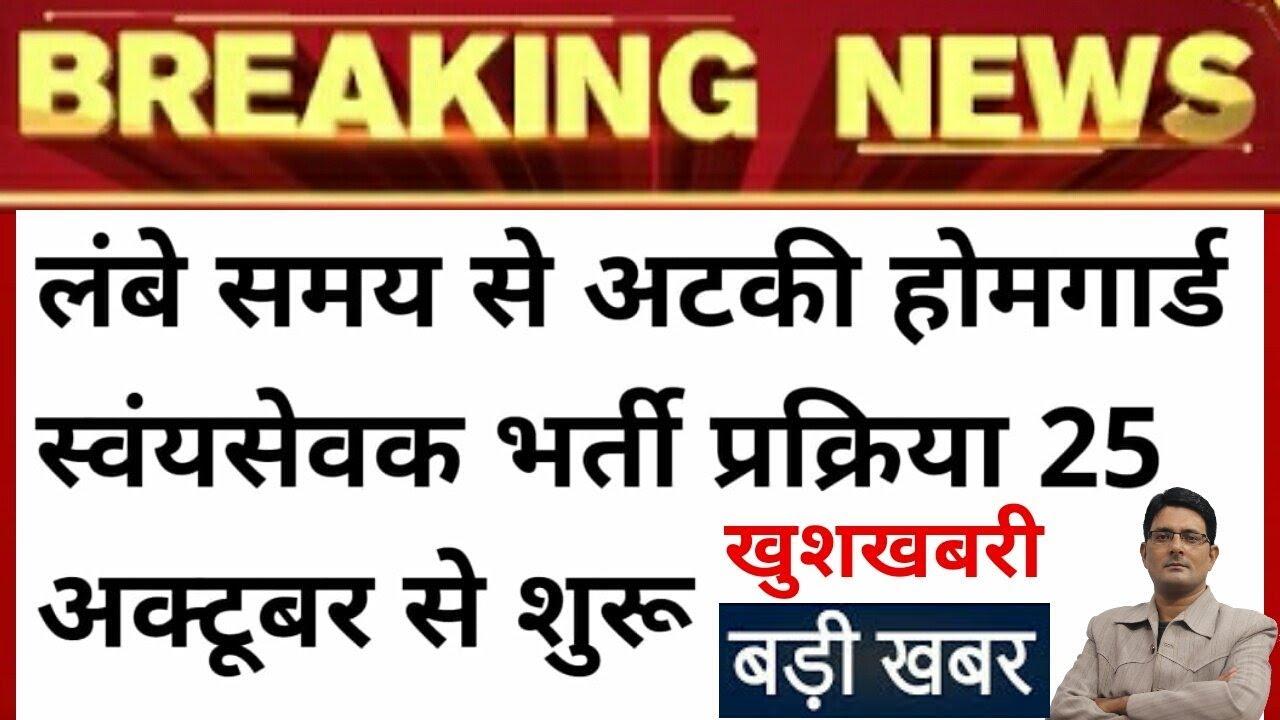होमगार्ड भर्ती 2021 शिरू खुशखबरी | Homeguard Vacancy Details | Homeguard Bharti News UP & Rajasthan
