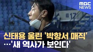 신태용 울린 '박항서 매직'…'새 역사가 보인다' (2021.06.08/뉴스데스크/MBC)