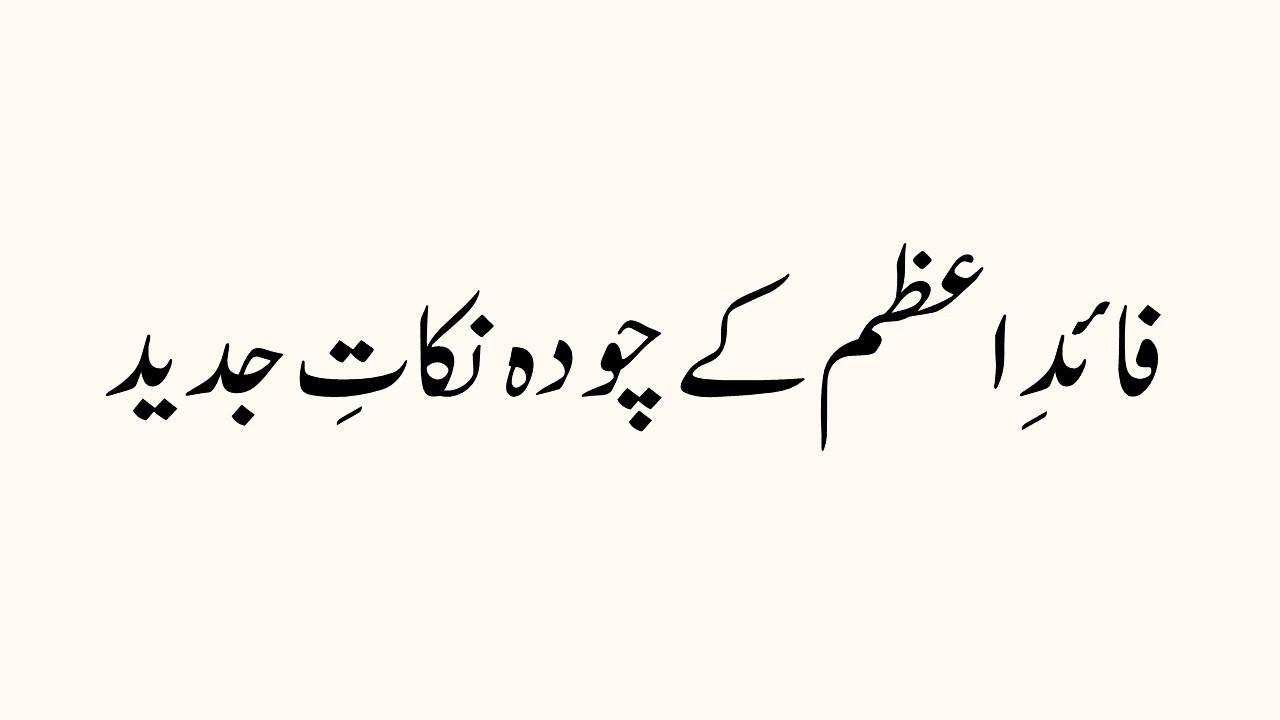 Naya Pakistan Kay Faeyd-e-Azam Kay 14 Nakaat e Jadeed | نیا پاکستان کے فائدِ  اعظم کے چودہ نکات جدید
