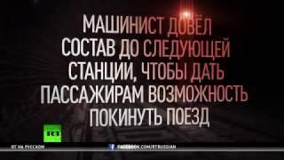 Теракт в петербургском метро: RT провёл реконструкцию трагедии