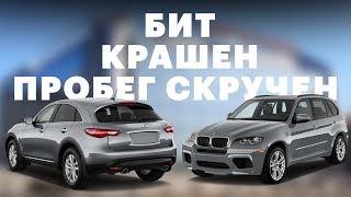 Ищем Infiniti Fx И Bmw X5 За Миллион В Атц «Москва»