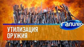 Галилео | Утилизация оружия