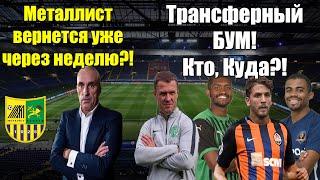 Названа дата возвращения Металлиста Ребров возглавит сборную В Шахтере будет масштабное усиление