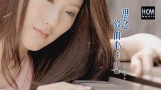 【MV大首播】謝金晶-思念你的心(官方完整版MV) HD【三立八點檔『世間情』片尾曲】