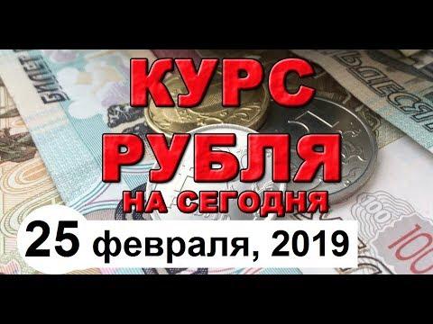 Курс доллара на сегодня, курс рубля на сегодня (обзор от 25 февраля 2019 года)