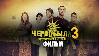 Чернобыль 3 Трейлер Фильма 2019