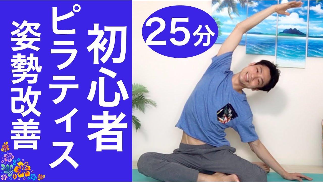 ピラティス初心者向けレッスン【25分】姿勢改善・柔軟性向上