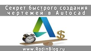 Секрет быстрого создания чертежей в Autocad (урок 2009 года!)