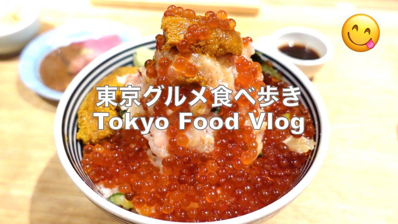 ENG)炭水化物祭り🎉ぜいたく丼と、うどん、そして、カフェ!女ひとり、食いしん坊の日常Vlog【六本木、表参道】Tokyo Food and Life Vlog