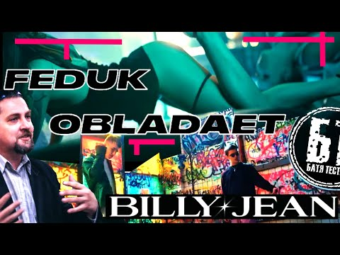 Реакция Бати на клип 'OBLADAET ft. FEDUK – BILLY JEAN' | reaction | Батя смотрит