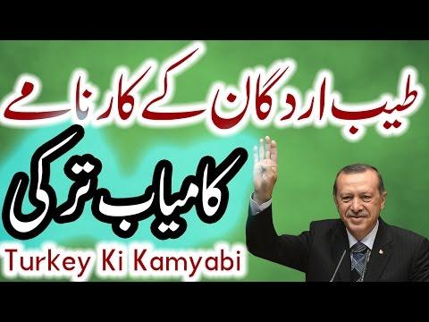 Turkey Ki Kamyabi Aur Sadar Tayyip Erdogan Ke Karnamay Urdu