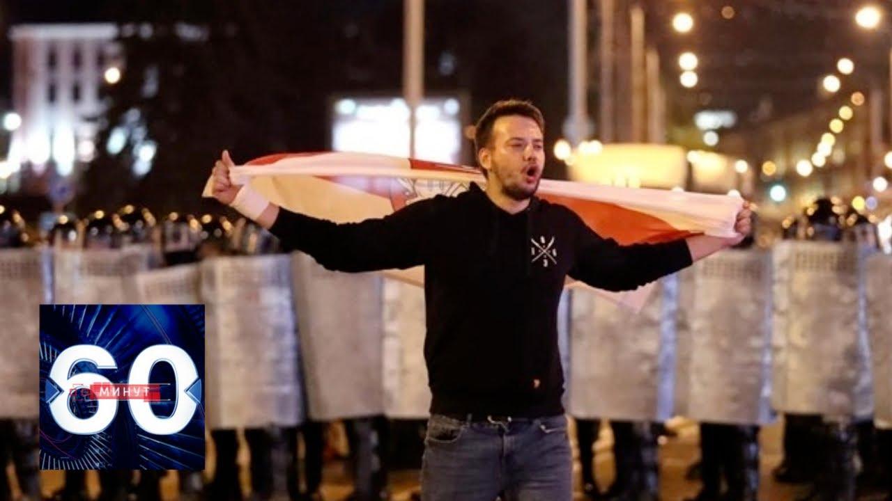 """Белоруссия """"канет в ту же яму"""", что и Украина. 60 минут от 11.08.20"""