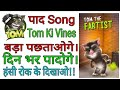 Bollywood Hindi Song | Talking Tom Funny Paad Videos songs | Tom Ki Vines