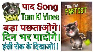 Bollywood Hindi Song | Talking Tom Funny Paad Videos songs | Tom Ki Vines